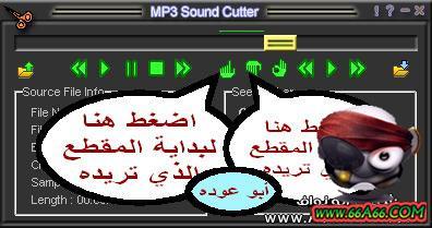 برنامج Cutter